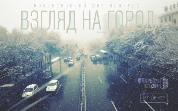 В Красноярске стартовал фотоконкурс «Взгляд на город»
