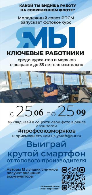 Конкурс морских фотографий «Я/Мы ключевые работники»