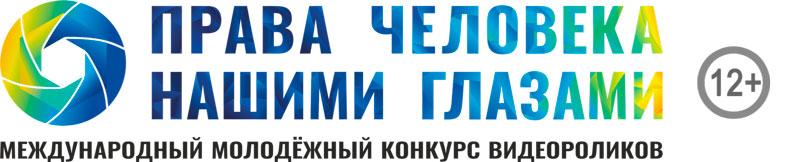 Международный конкурс видеороликов «Права человека нашими глазами»