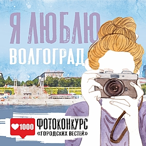Фотоконкурс «Я люблю Волгоград»