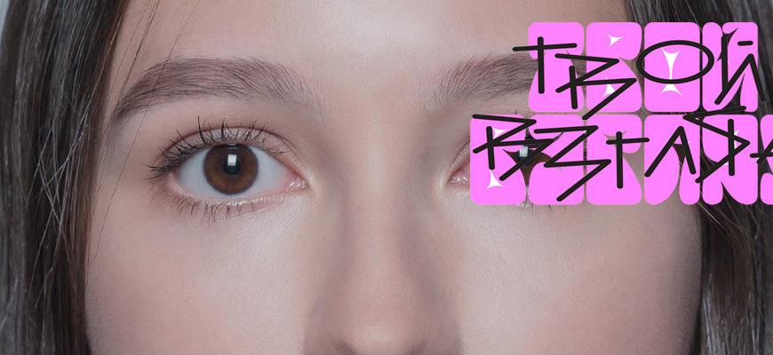 Конкурс социальной рекламы «Твой взгляд»