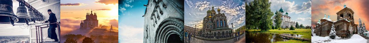 Фотоконкурс «Святыня, которая рядом»