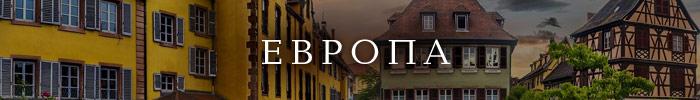 Фотоконкурс «Европа»