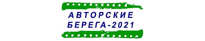 """Фотоконкурс - """"Авторские Берега-2021"""""""