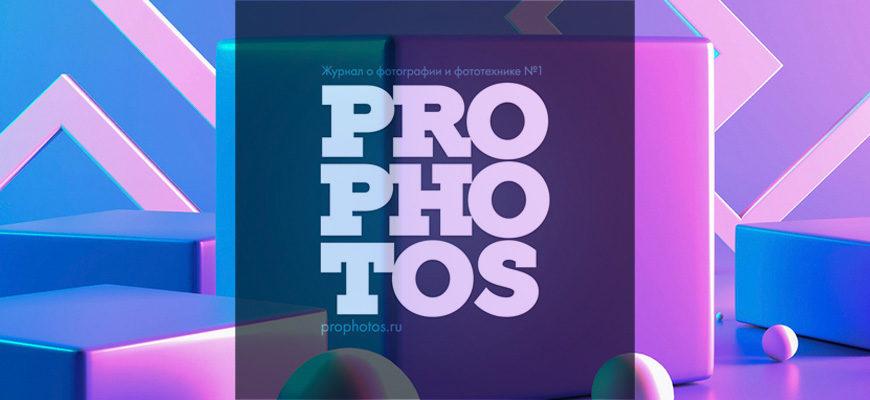 Конкурс «Добавь объема» от Prophotos