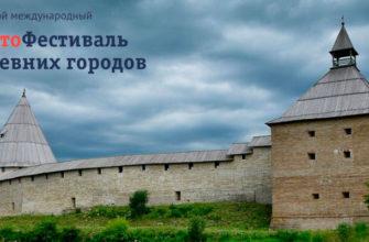 Второй международный Фотофестиваль Древних городов