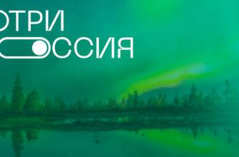 Видеокроссинг «Смотри, это Россия»
