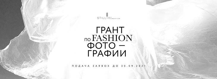 Грант по fashion-фотографии Still Art