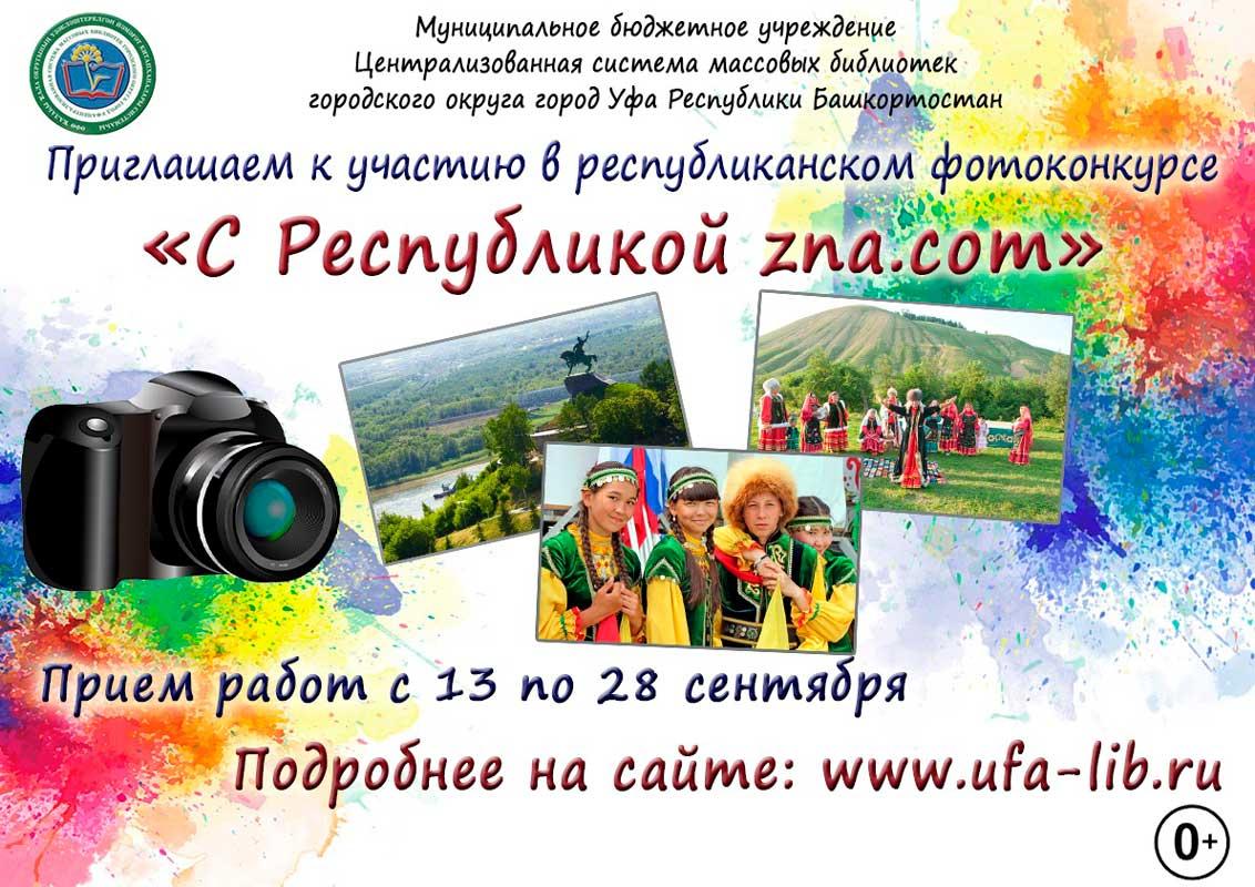 Фотоконкурс «С Республикой.zna.com»