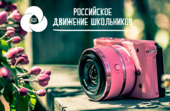 Всероссийский фотофестиваль «Фокус»