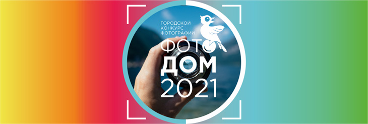 Городской конкурс фотографии «Фотодом-2021»