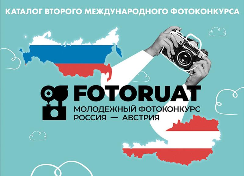 Фотокаталог 2020