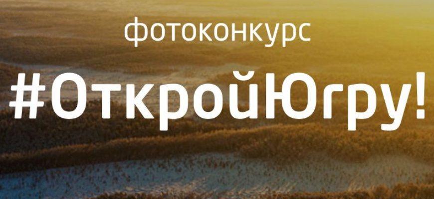 Фотоконкурс «Открой Югру!»