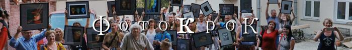 Фотоконкурс «День сегодняшний» - Международный фотофестиваль «ФотоКрок» в Витебске (Беларусь)