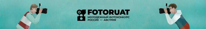 Фотоконкурс FOTORUAT