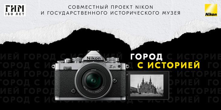 Фотоконкурс «Город с историей»