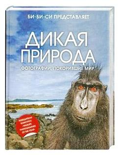 Книга «Дикая природа. Фотографии, покорившие мир»