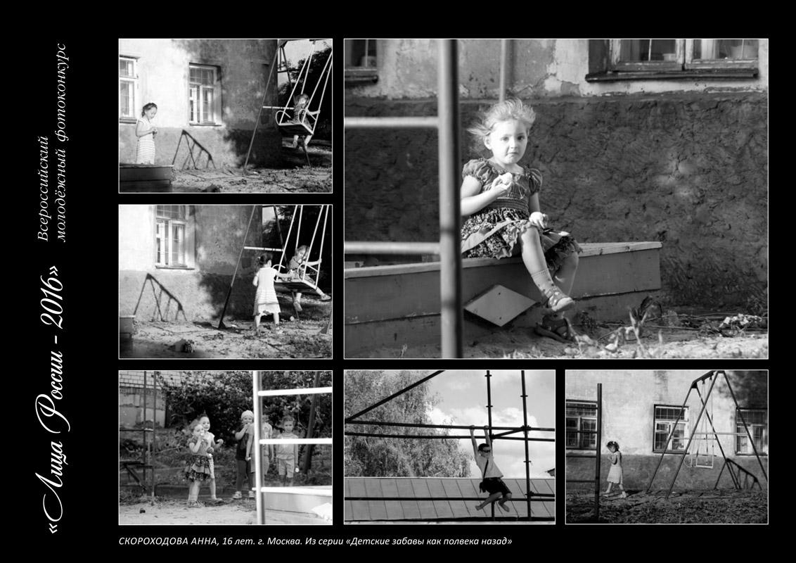 Всероссийский молодёжный фотоконкурс «Лица России»