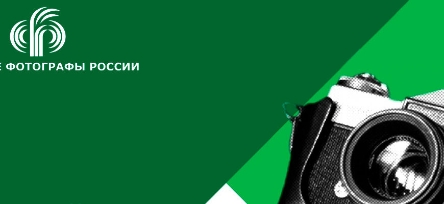 Открыта регистрация участников недели молодой фотографии в Новосибирске