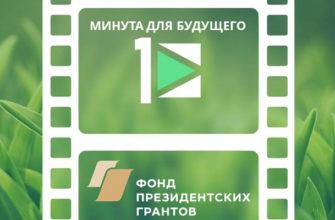 Международный конкурс экологических видео «Минута для будущего»