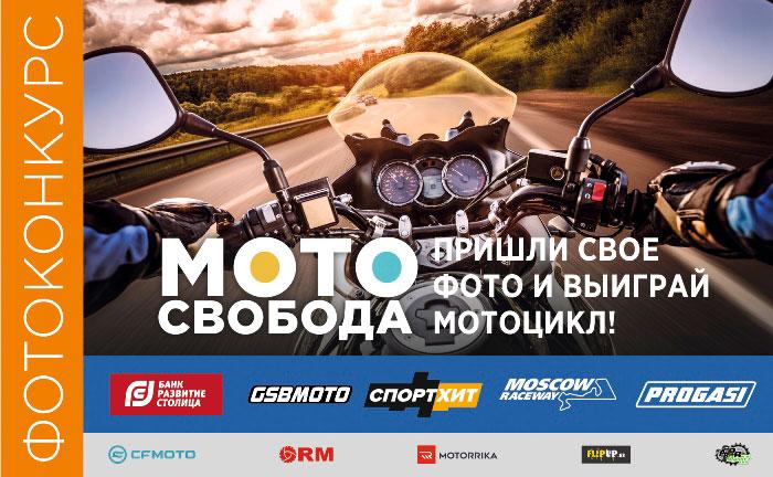 Фотоконкурс МотоСвобода