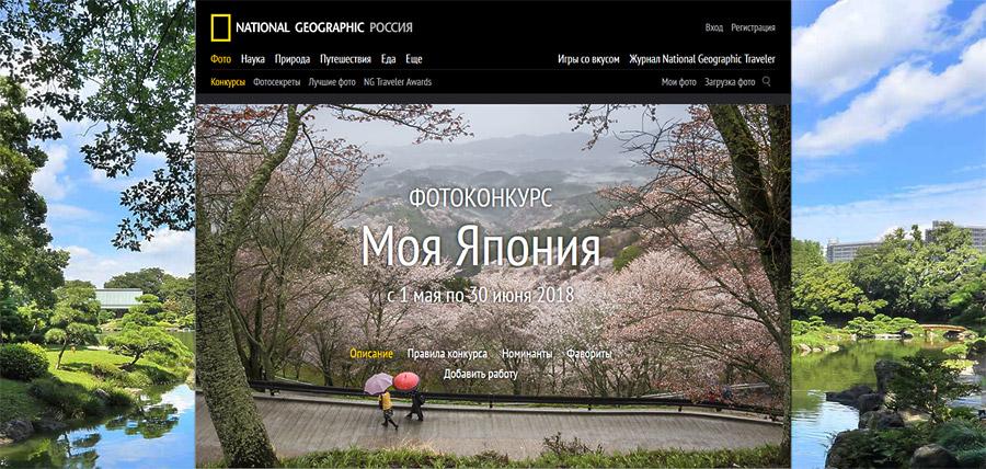 Фотоконкурс «Моя Япония»