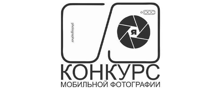 """Конкурс Мобильной Фотографии """"Я"""""""