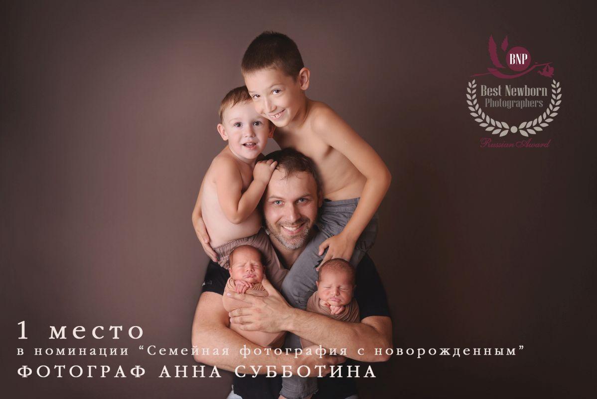 Фотограф: Анна Субботина