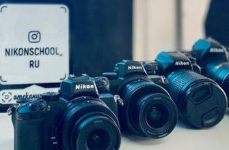 Nikon School проведет online мастер-класс «Как не повредить фотоаппарат при съемке и транспортировке?»