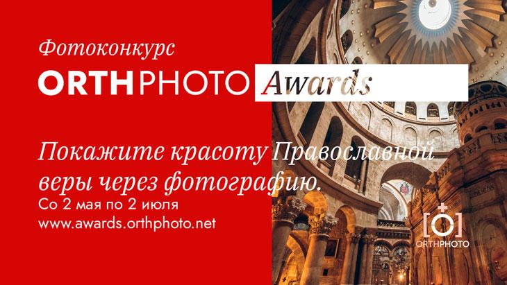 Всеправославный фотоконкурс OrthPhoto Awards