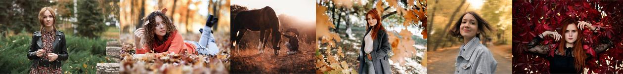 Фотоконкурс «Осенний портрет»