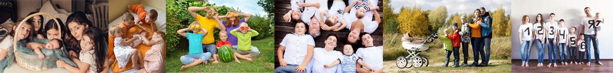 Фотоконкурс многодетных семей «От трёх до бесконечности»