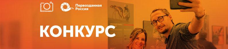 Фотоконкурс общероссийского фестиваля природы «Первозданная Россия»