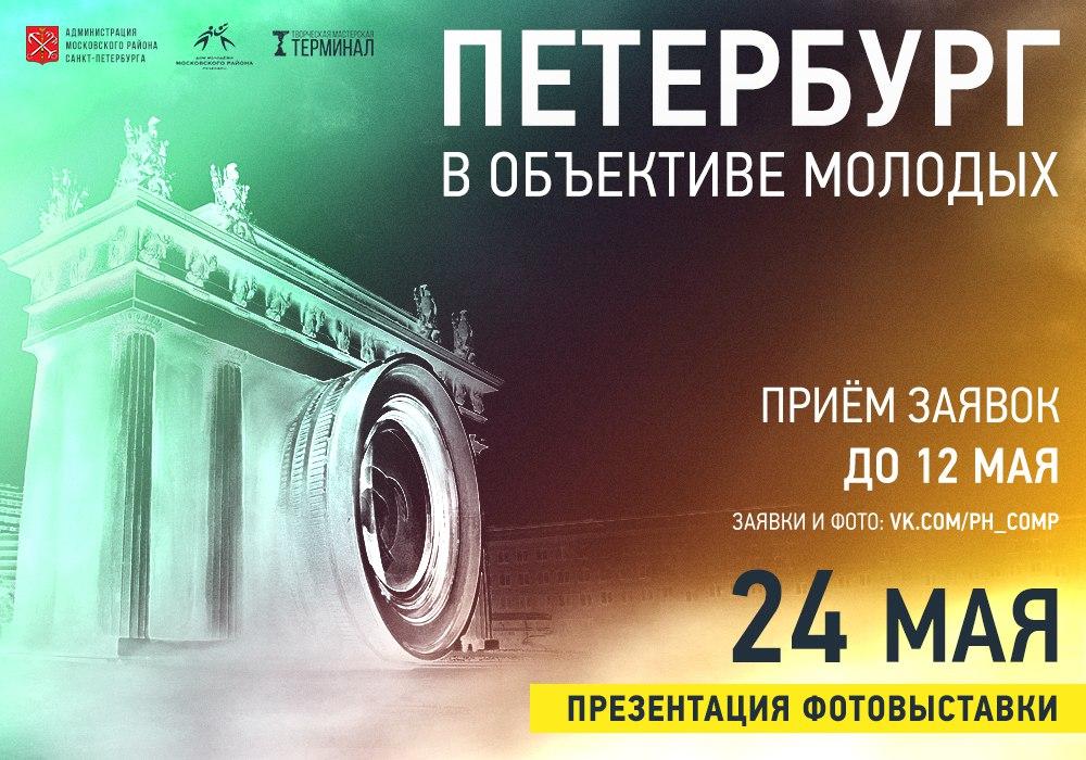 Фотоконкурс «Петербург в объективе молодых»