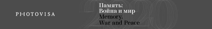 Конкурс фотографии «Память: Война и Мир» - PhotoVisa