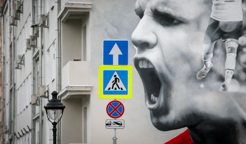 Граффити на одной из улиц города, © Андрей Махонин, 1 место в номинации «Динамика мегаполиса», Фотоконкурс «Планета Москва»