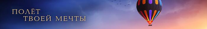 Фотоконкурс «Полёт твоей мечты»