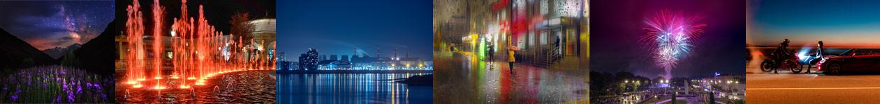 Конкурс фотографий «Краски ночи» от Prophotos.ru