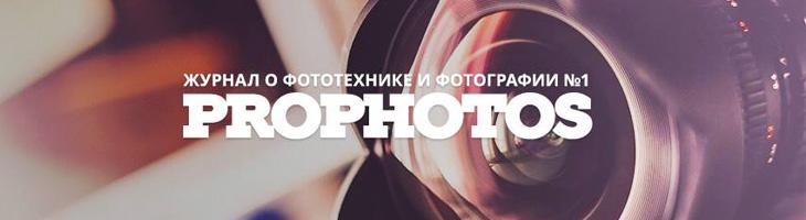 Конкурс «Эмоции с двух ракурсов» от Prophotos