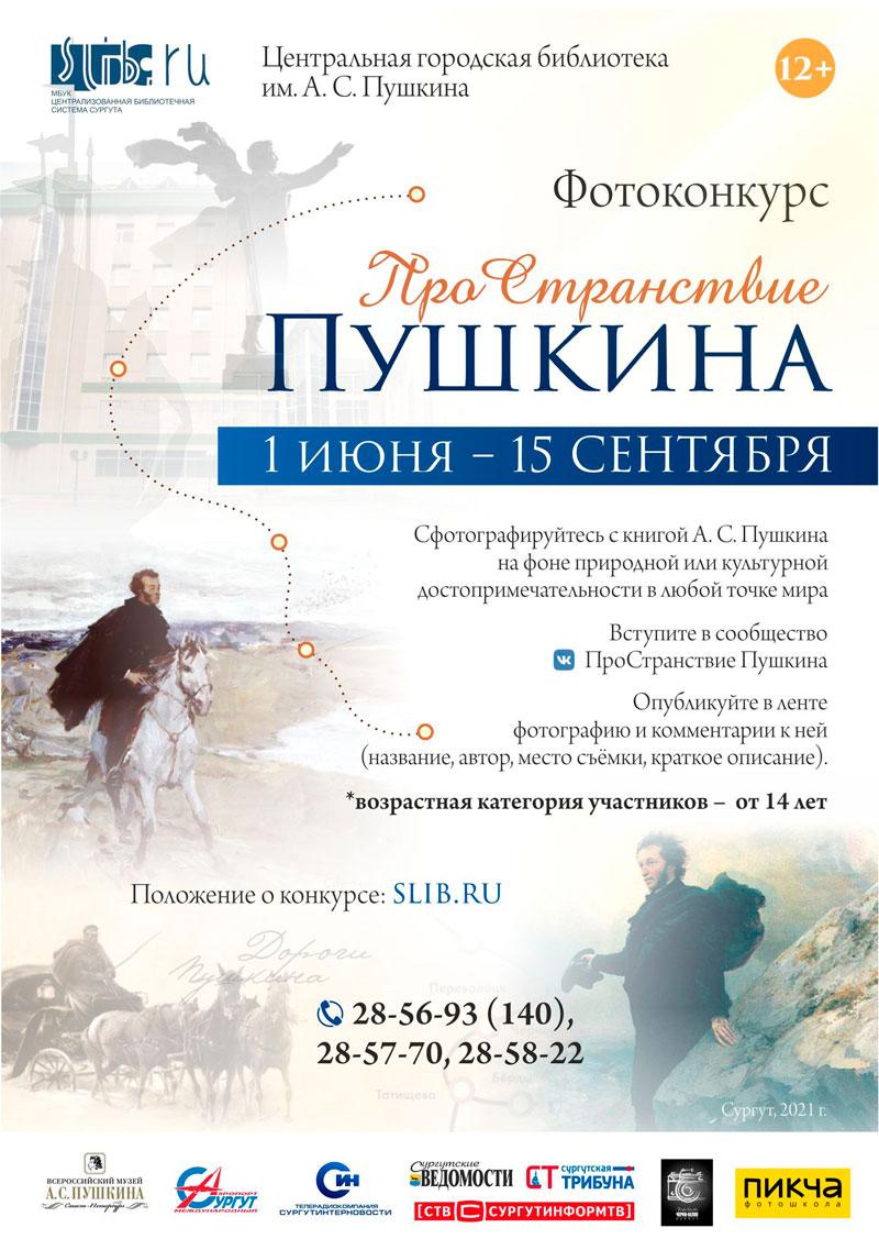 Фотоконкурс «ПроСтранствие Пушкина - 2021»