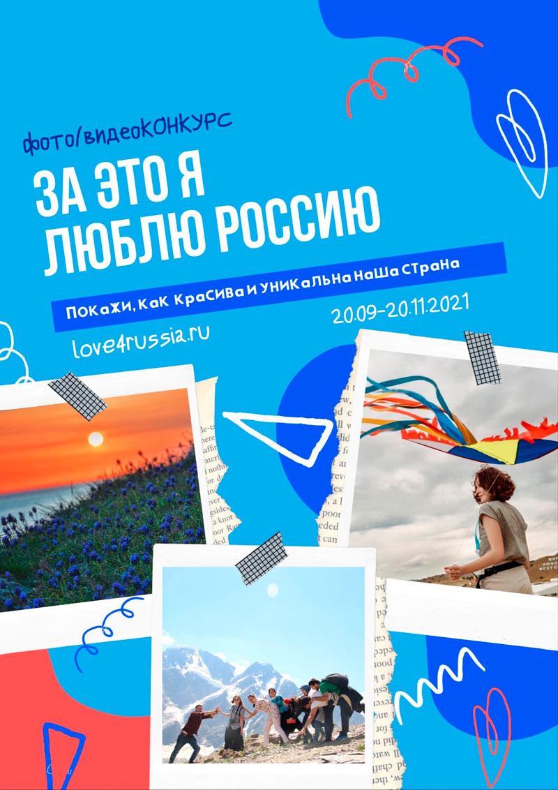Всероссийский конкурс фото- и видеоматериалов «За это я люблю Россию - 2021»