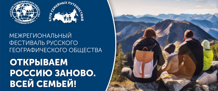 Конкурс «Открываем Россию заново. Всей семьей!» от РГО