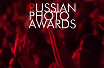 Премия Russian Photo Awards