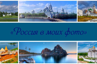 Конкурс «Россия в моих фото»