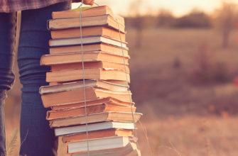Фотоконкурс «Натюрморт «С книгой в дороге»