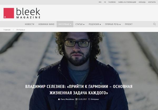 Интервью в «Bleek Magazine» с сооснователем и руководителем школы Владимиром Селезнёвым.