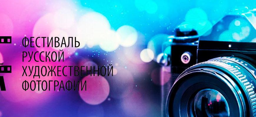 Конкурс III Всероссийского фестиваля русской художественной фотографии