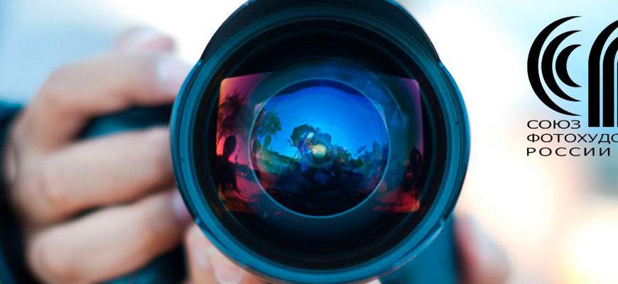 Конкурс «ФотоСоюз. Единство» от СФР