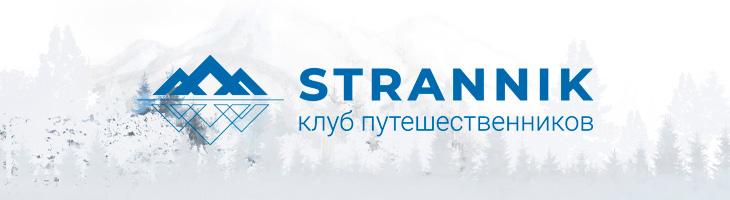 Летний фотоконкурс 2021 от Клуба путешественников «Странник»