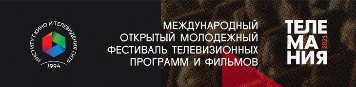 Международный молодежный фестиваль «Телемания»